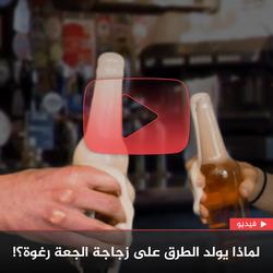 لماذا يولد الطرق على زجاجة الجعة رغوة؟!
