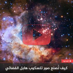كيف تُصنع صور تلسكوب هابل الفضائي