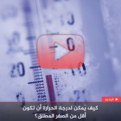كيف يُمكن لدرجة الحرارة أن تكون أقل من الصفر المطلق؟