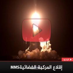إقلاع المركبة الفضائيةMMS