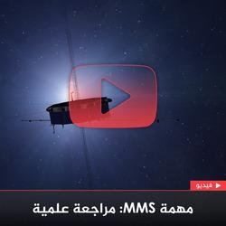 مهمة MMS: مراجعة علمية
